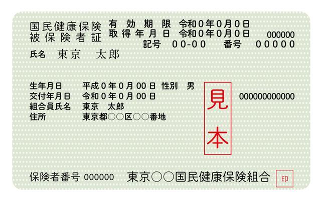 画像: 国保組合の保険証(イメージ)