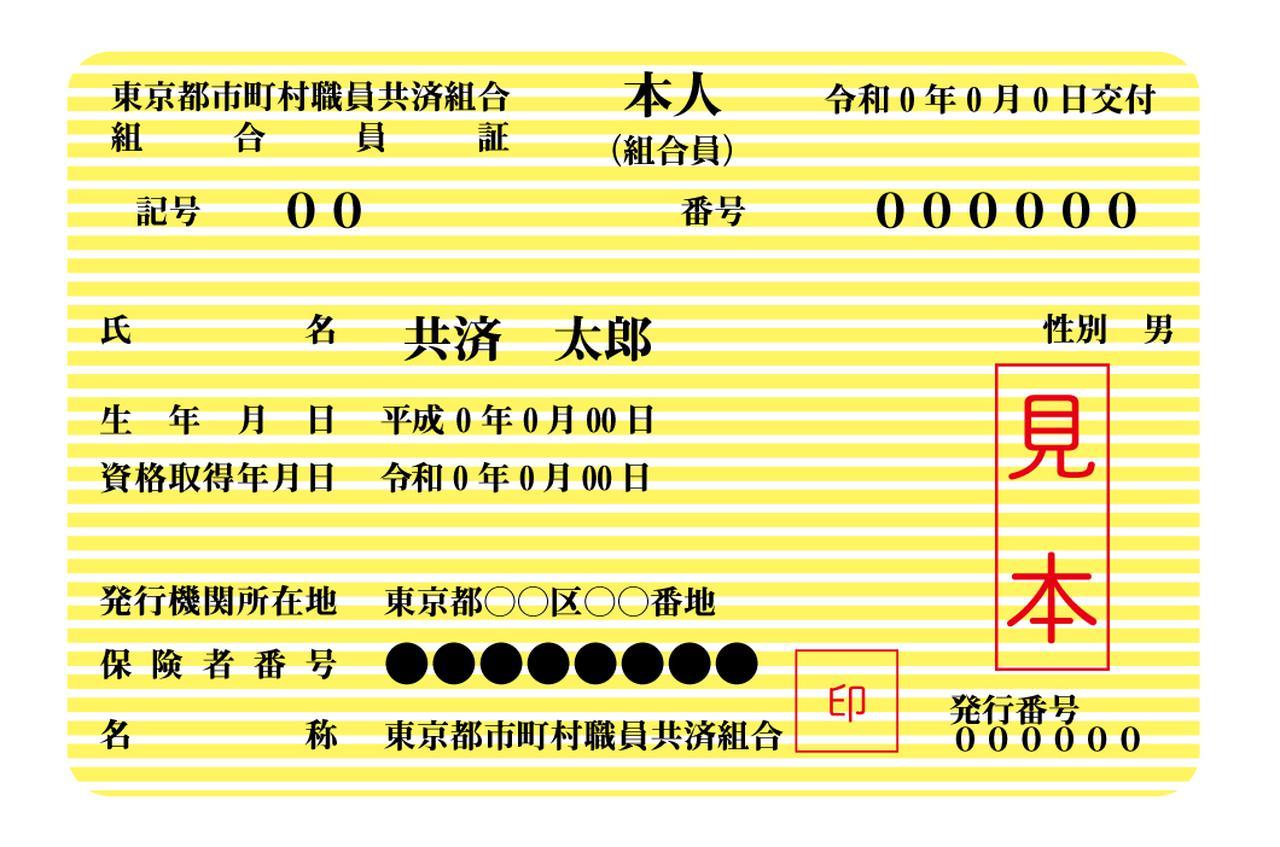 画像: 共済組合の保険証(イメージ)