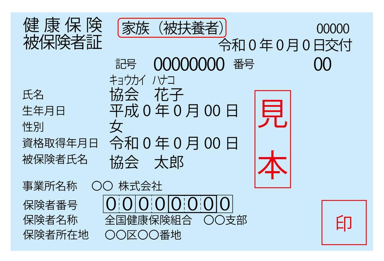 画像: 社会保険の保険証(被扶養者のもの)