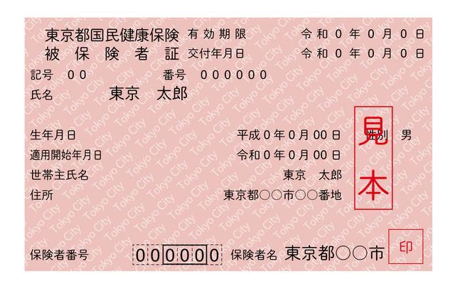 画像: 市町村国保の保険証(イメージ)