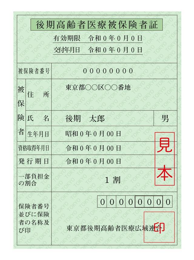 画像: 後期高齢者医療保険の保険証(イメージ)