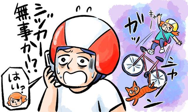 画像: ウッカリくんとシッカリさん#2 サイクリングを楽しむなら、自転車保険が欠かせない! - マネコミ!