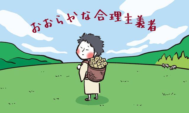 画像: おおらかだけど現実的で合理的。独自の文化を持つ「北海道民」