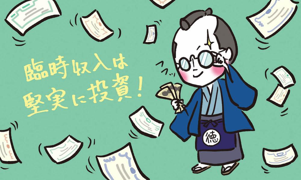 画像: 臨時収入は堅実な投資に回そうとする徳島県民