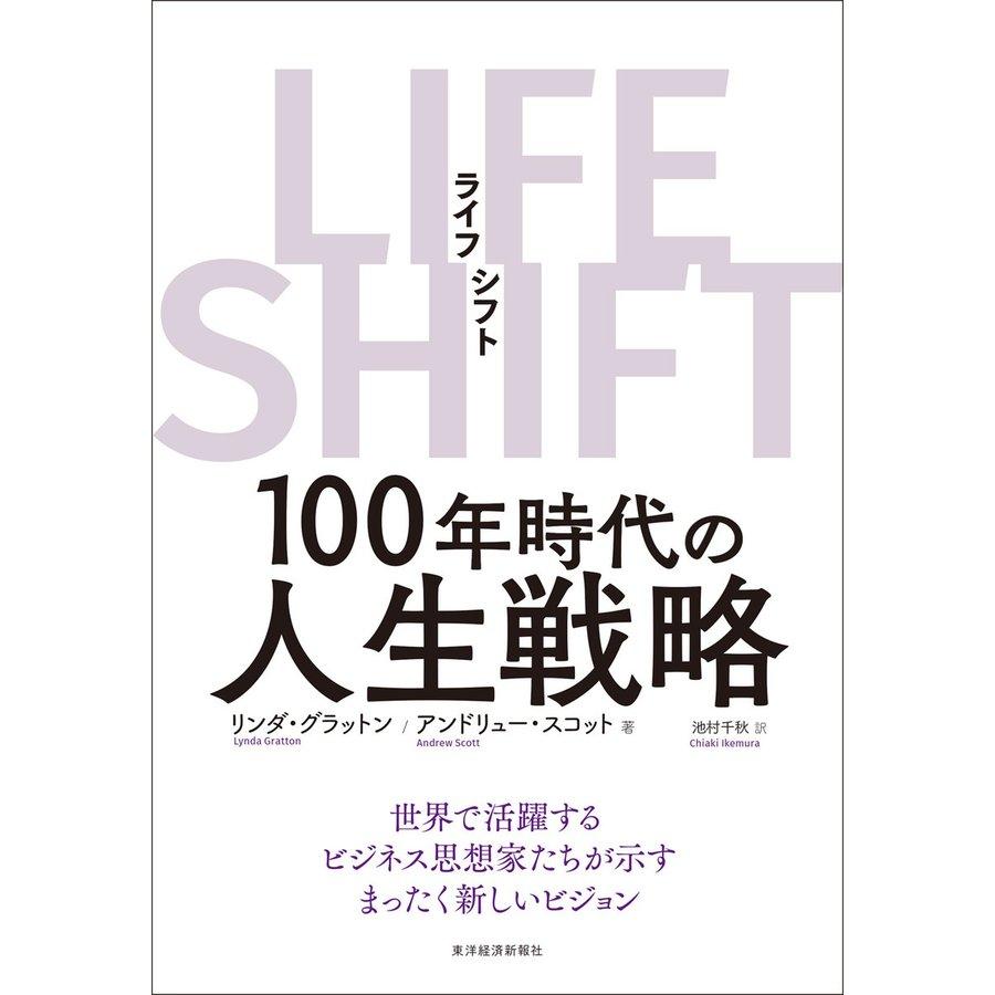 画像: (3)『LIFE SHIFT』(著・リンダ・グラットンほか)