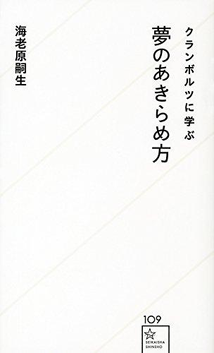 画像: (2)『クランボルツに学ぶ夢のあきらめ方』(著・海老原嗣生)