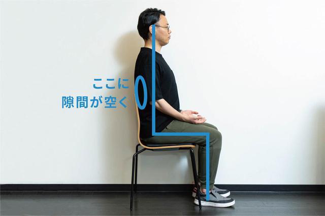 画像1: (3)背もたれに頼らない「座り方」