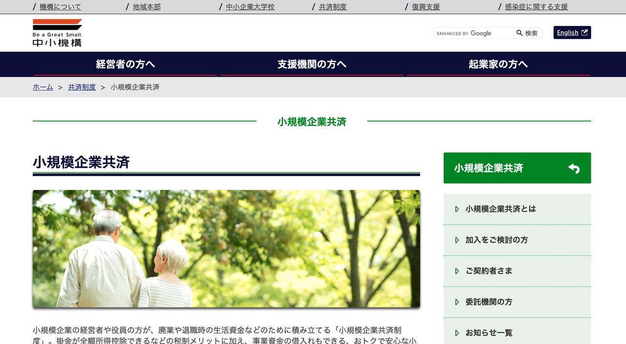画像: 独立行政法人 中小企業基盤整備機構の公式サイト。※この画像はサイトのスクリーンショットです。