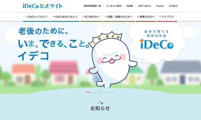 画像: iDeCo公式サイト。※この画像はサイトのスクリーンショットです。