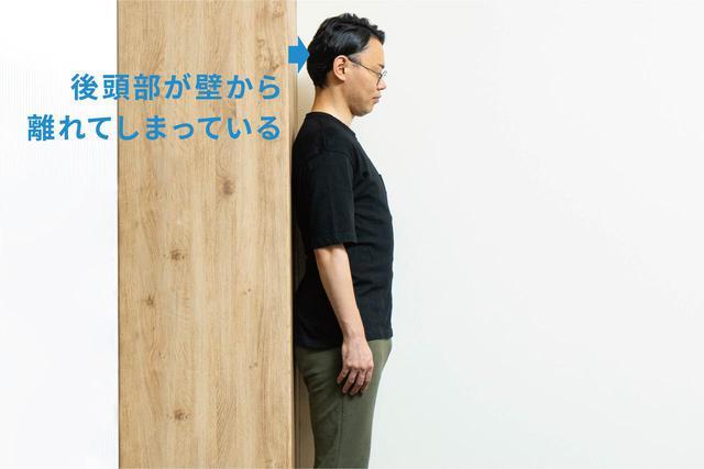 画像: (1)壁際に立って「ストレートネック」チェック