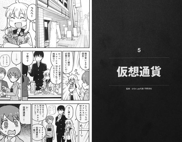 画像: (C)AKITO HARUNATSU, CROWBAR, GENTOSHA COMICS