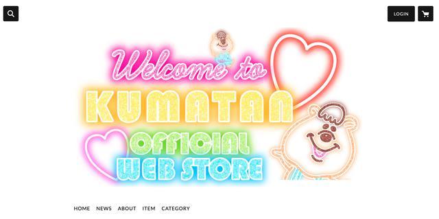画像: 若槻さんがプロデュースしているクマタンのウェブサイト
