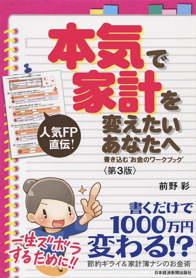 画像3: 【FP監修】貯金を成功させたいなら読むべき本11選【タイプ別診断付き】