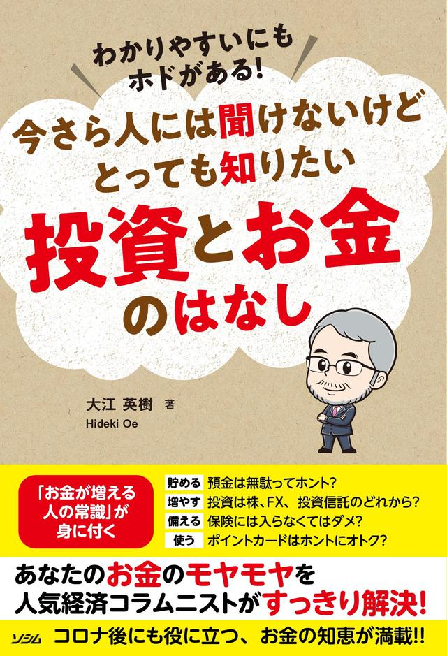 画像11: 【FP監修】貯金を成功させたいなら読むべき本11選【タイプ別診断付き】