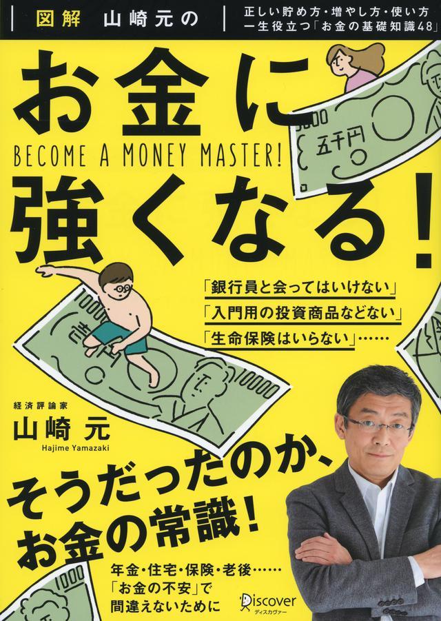 画像2: 【FP監修】貯金を成功させたいなら読むべき本11選【タイプ別診断付き】