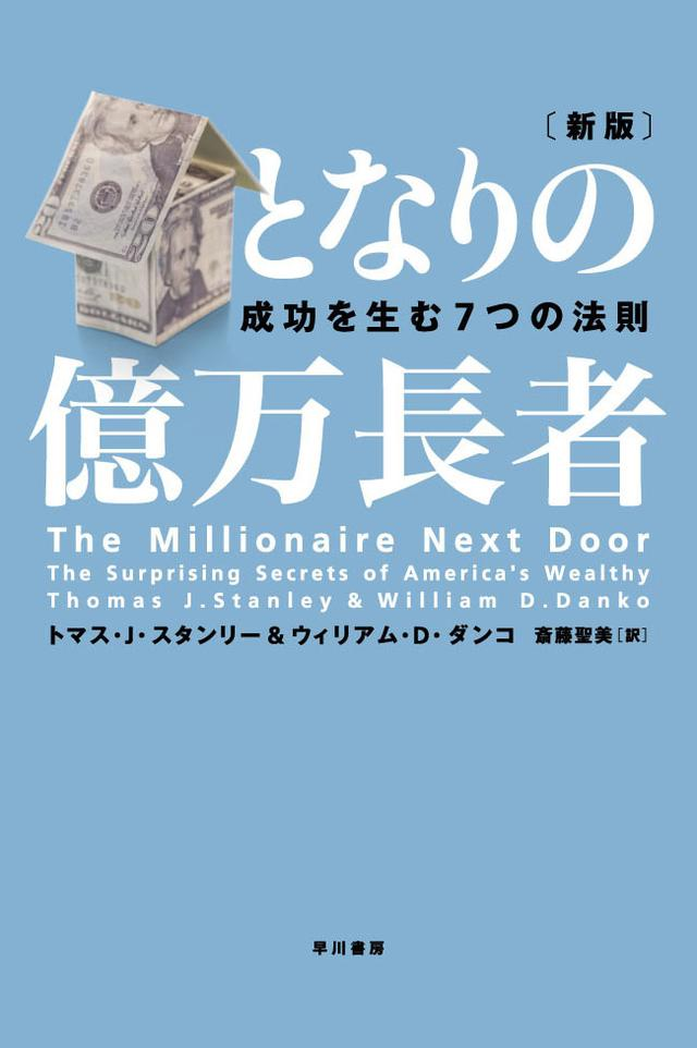 画像8: 【FP監修】貯金を成功させたいなら読むべき本11選【タイプ別診断付き】