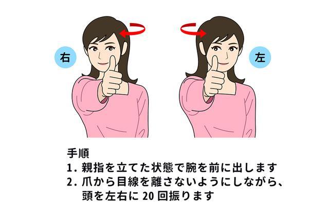 画像: めまいを治す「小脳のトレーニング」のやり方
