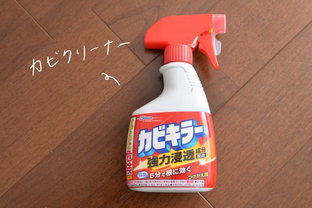 画像1: ②便器のふち裏掃除はカビクリーナーで代用できる