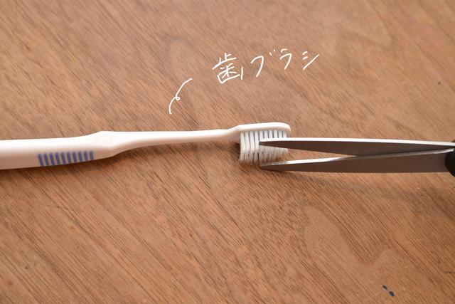 画像1: ④歯ブラシの毛を切れば優秀な掃除道具に変身