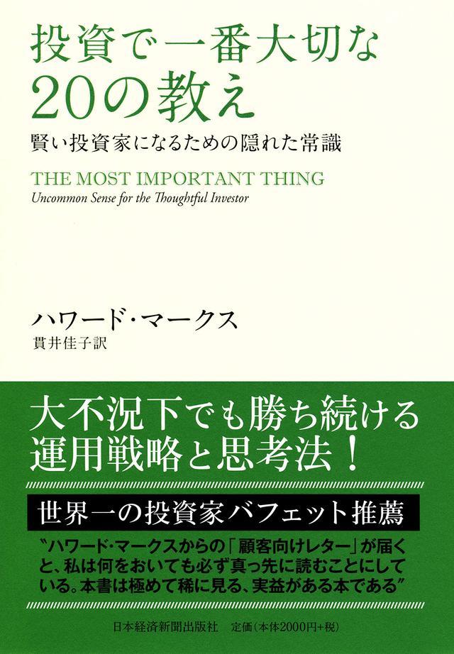 画像13: 今こそ読みたい資産運用の本12冊。コロナ禍にも負けない知識のつけ方をIFAが解説