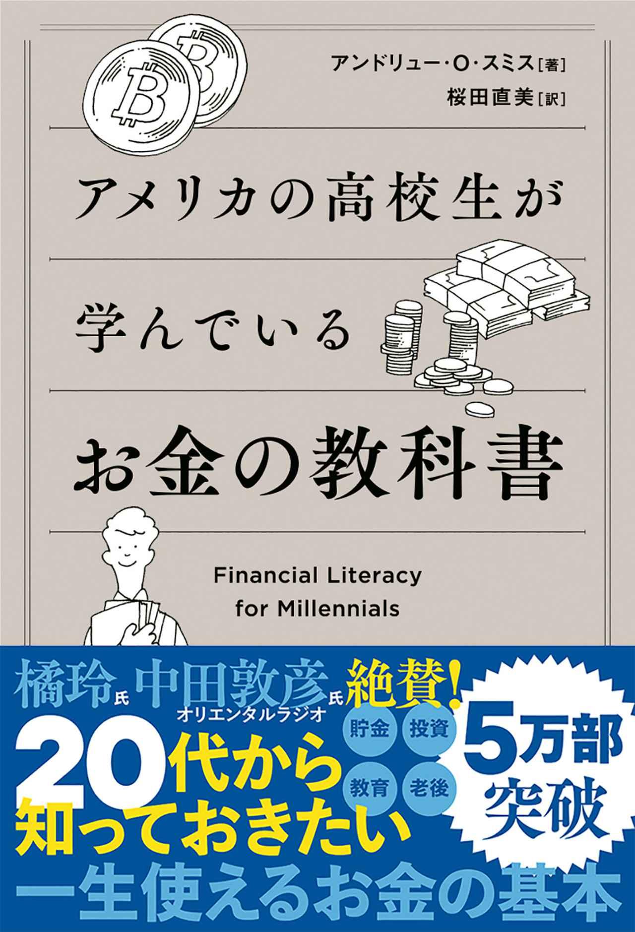 画像3: 今こそ読みたい資産運用の本12冊。コロナ禍にも負けない知識のつけ方をIFAが解説