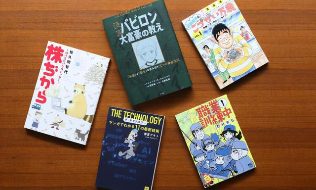 """画像: マンガソムリエが選ぶ!""""お金""""に強くなる漫画5選 - マネコミ!"""