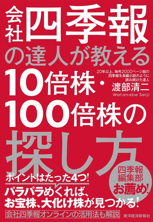 画像10: 今こそ読みたい資産運用の本12冊。コロナ禍にも負けない知識のつけ方をIFAが解説