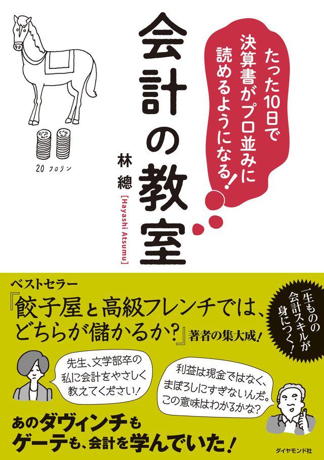 画像12: 今こそ読みたい資産運用の本12冊。コロナ禍にも負けない知識のつけ方をIFAが解説
