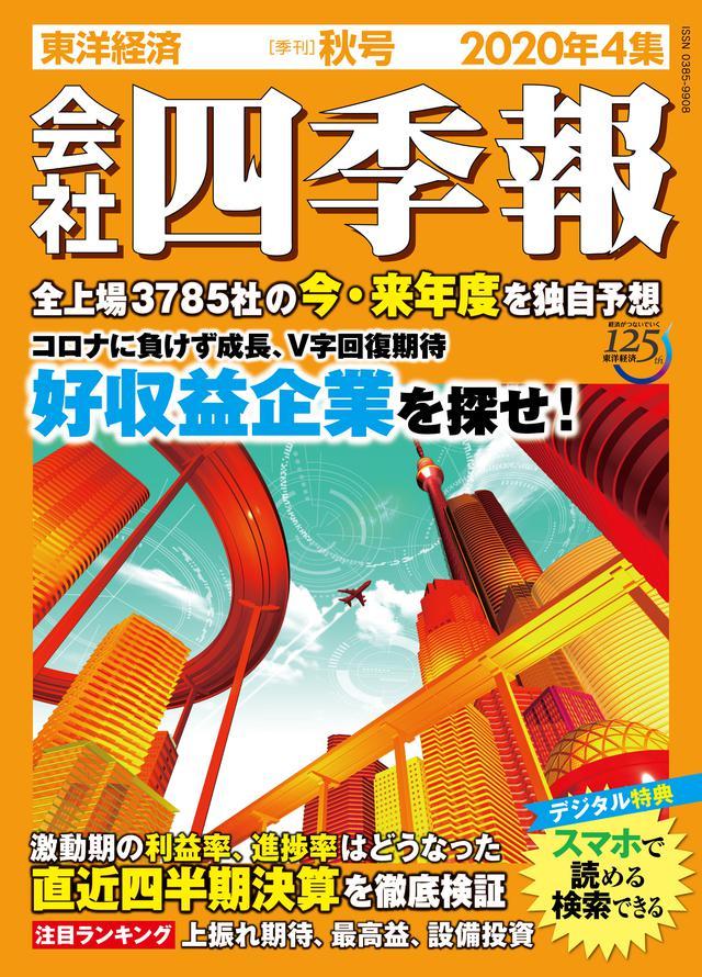 画像11: 今こそ読みたい資産運用の本12冊。コロナ禍にも負けない知識のつけ方をIFAが解説