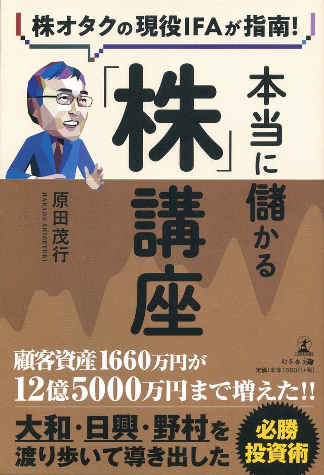 画像9: 今こそ読みたい資産運用の本12冊。コロナ禍にも負けない知識のつけ方をIFAが解説