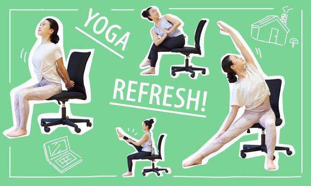画像: テレワーク中もリフレッシュ! 椅子に座ったまま5分でできる時短ヨガ - マネコミ!