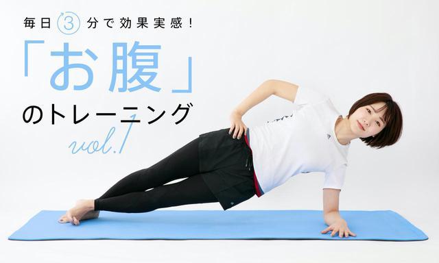 画像: のがちゃんねる式・スタイルアップ筋トレ#1 毎日3分で効果実感!「お腹」のトレーニング - マネコミ!