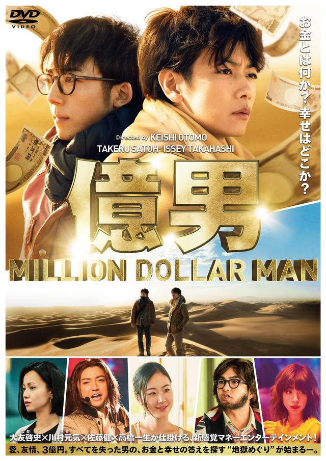 画像4: M&B Movie Collection #2 お金の悩みを解消する映画4選
