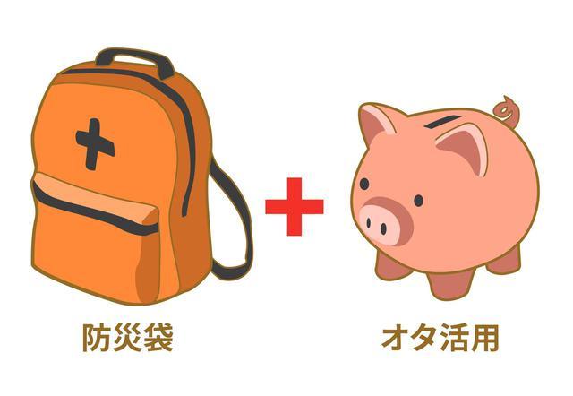 画像: オタ活のための貯金も必要