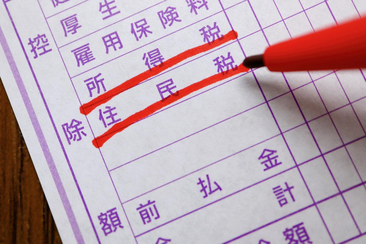 画像: 画像:iStock.com/Yusuke Ide