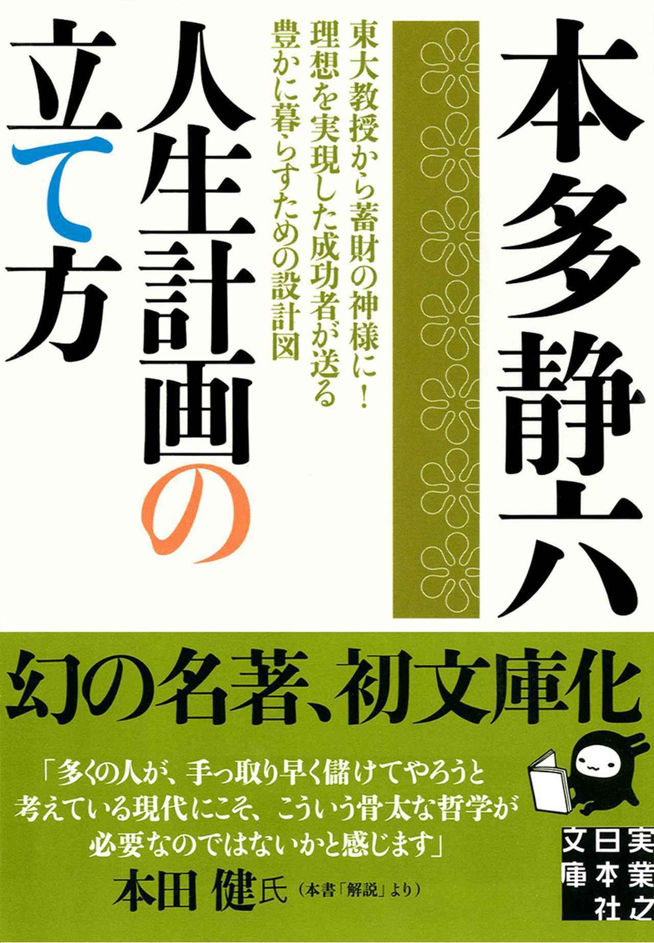 画像: 出版社:実業之日本社/出版年:2013年
