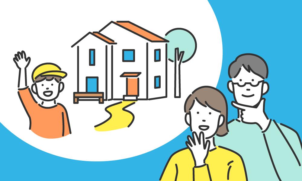 画像: 【ポイント1】出産、住宅購入など、将来のビジョンをまず共有