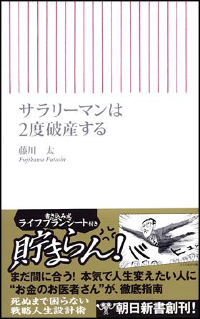 画像: 出版社:朝日新聞出版/出版年:2006年