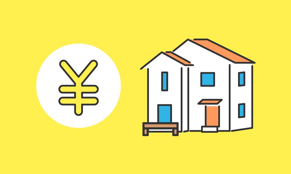 画像: 【相談例2】住宅購入のマネープランのご相談