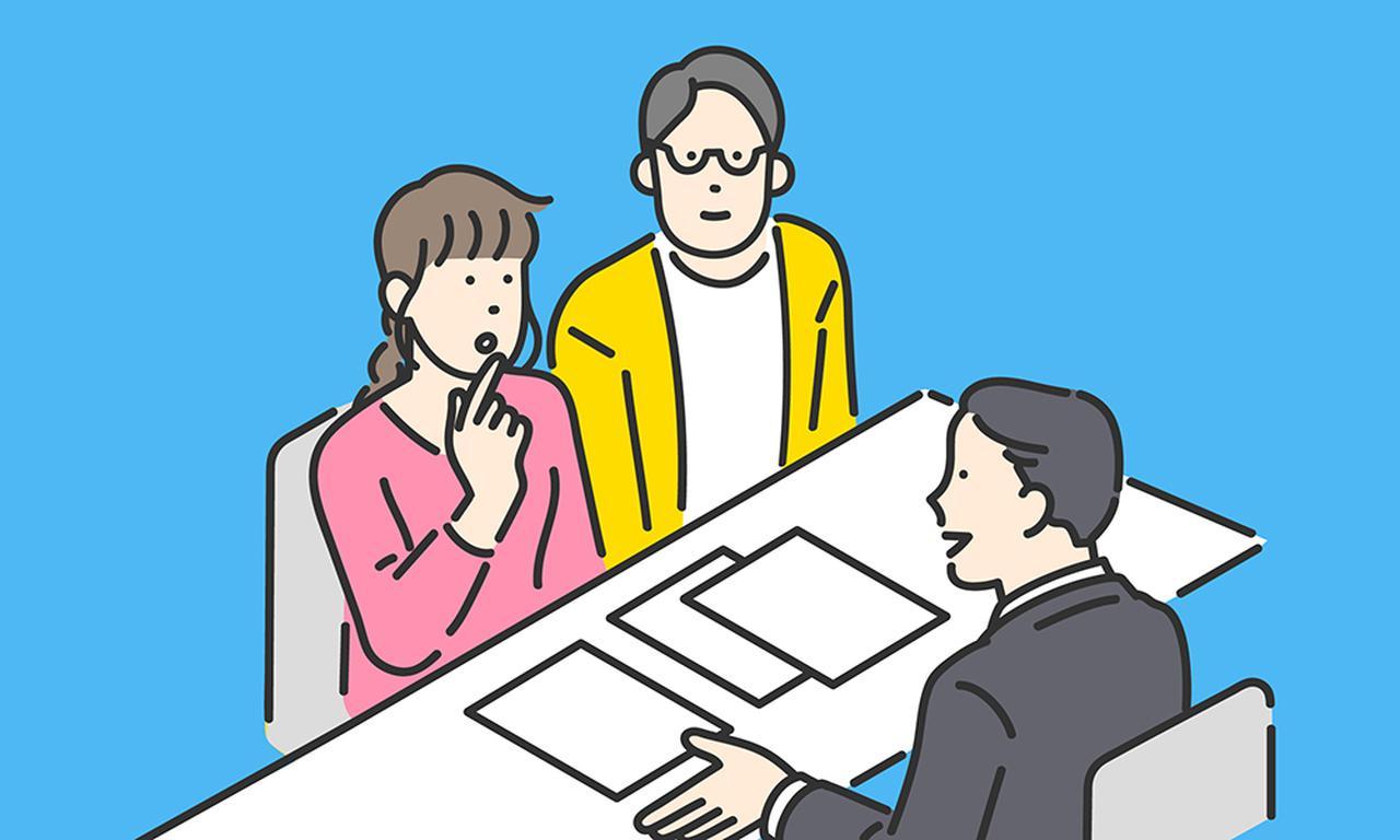 画像: 「お金の話し合い、2人でできるかな…」そんな不安を抱いている方は、プロへの相談がおすすめ