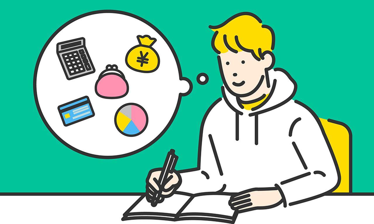 画像: 好きな働き方を選ぶため、お金の準備は念入りに!