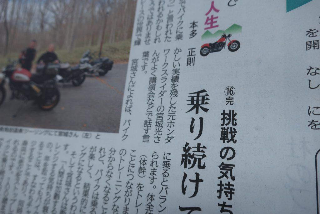 画像: 「バイクで変わる人生」連載コラム