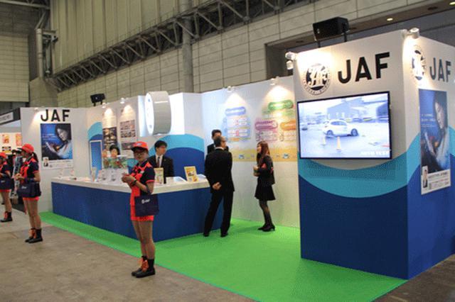 画像: JAFのブース