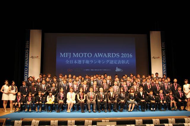 画像: 2016年の全日本選手権各カテゴリーや海外のレースなどで優秀な成績を修めた選手らが表彰を受けた