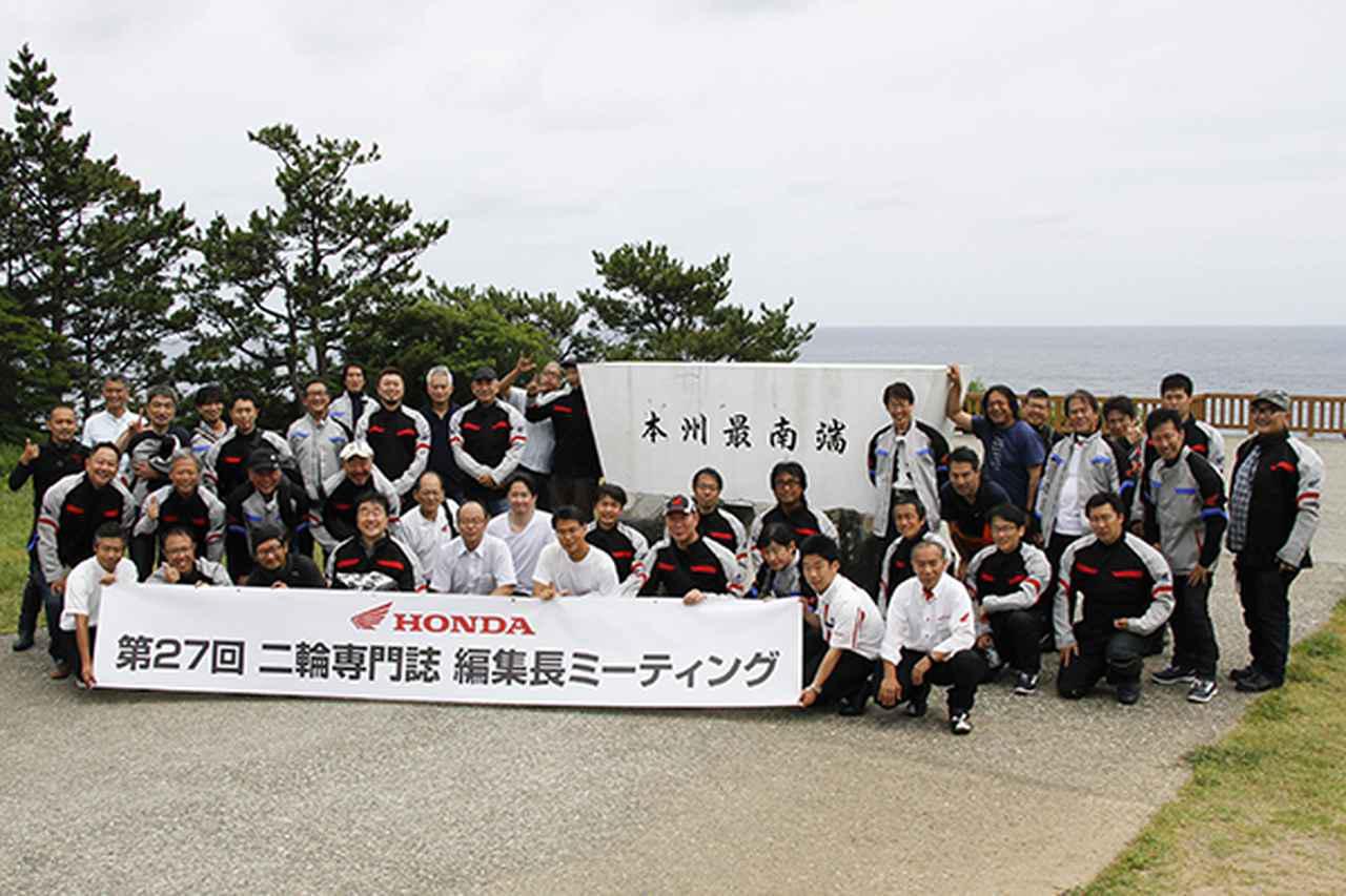 画像: 本州最南端の潮岬での記念撮影