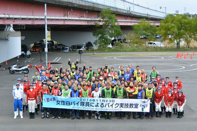 画像: 1都4県警察女性白バイ隊員と受講者全員で記念撮影