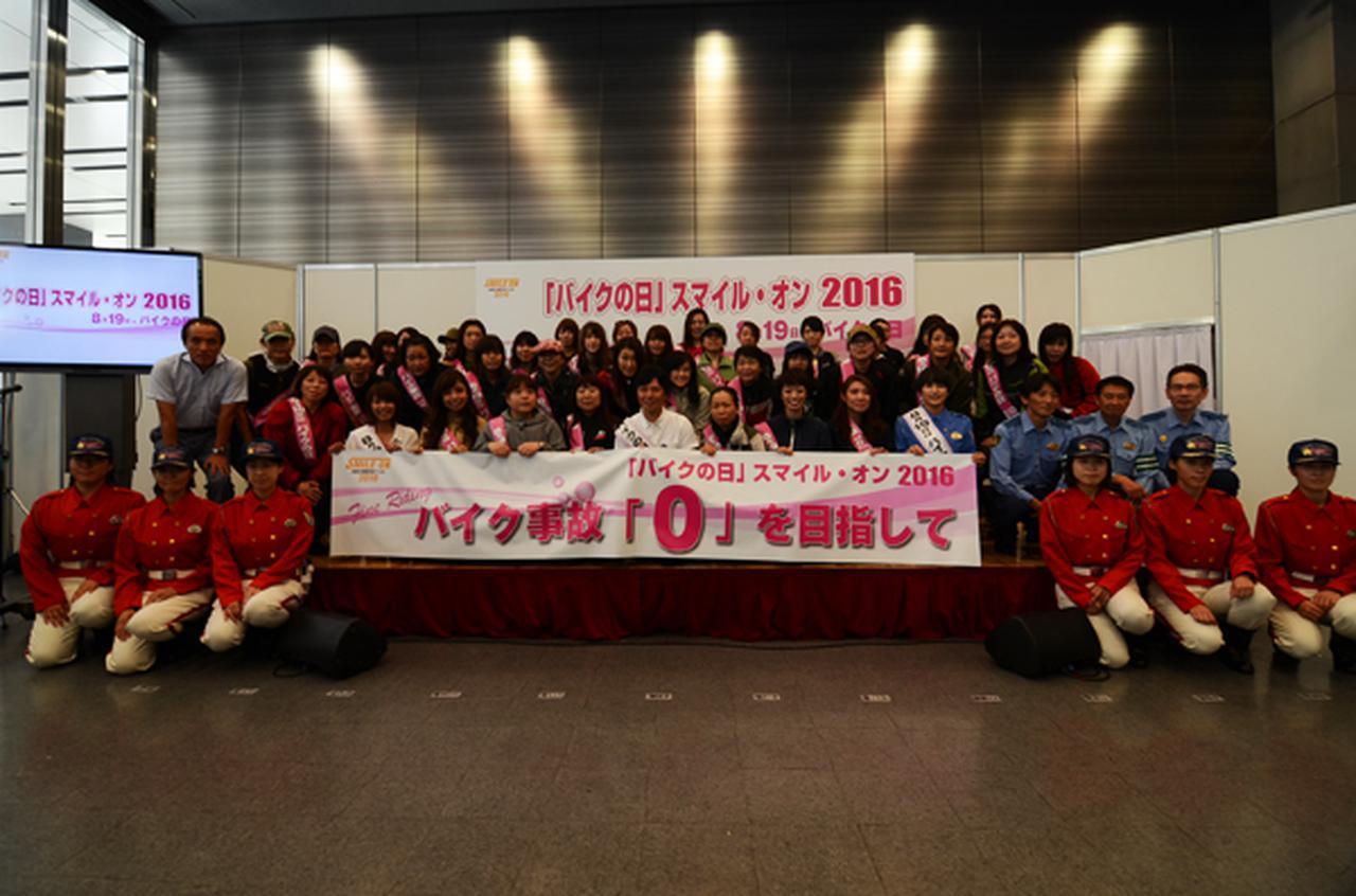 画像: パレードを前に主催者や中野真矢バイクの日一日親善大使(前列中央)、女性ライダーらと記念撮影