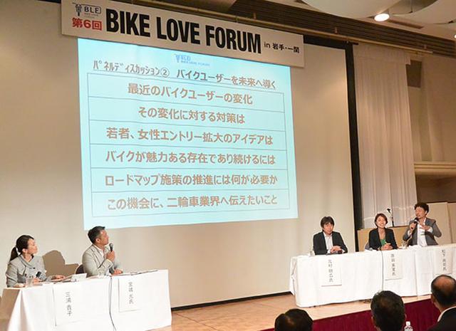画像: パネルディスカッション②「バイクユーザーの未来への導き方」(左から三浦氏、宮城氏、北村氏、原田氏、松下氏