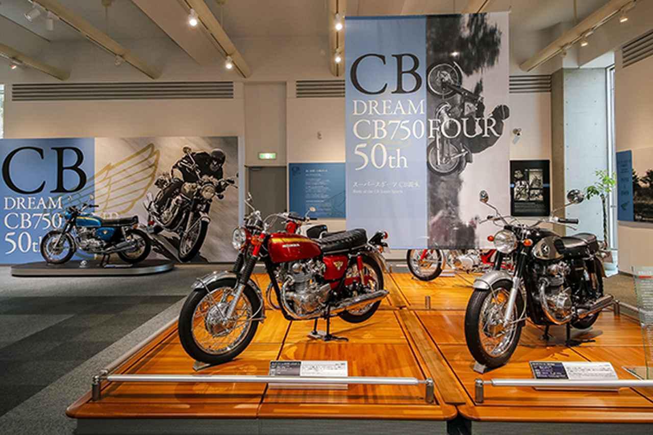画像: コレクションホール2階にはドリームCB750FOURを筆頭に数多くの「CB」が展示されている。
