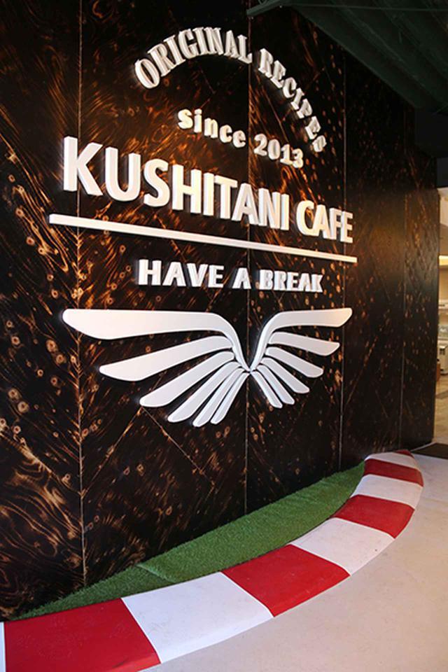 画像: 「KUSHITANI CAFE」のロゴが大きく入った店内のウォール